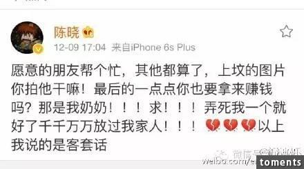 「陳曉」痛批媒體偷拍他和「陳妍希」做那檔子事的照片,說弄死他沒關係,但要放過他的家人!